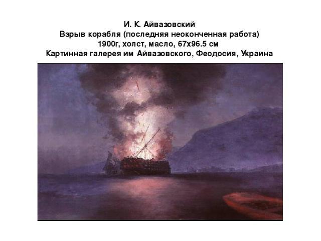 И. К. Айвазовский Взрыв корабля (последняя неоконченная работа) 1900г, холст, масло, 67x96.5 см Картинная галерея им Айвазовского, Феодосия, Украина