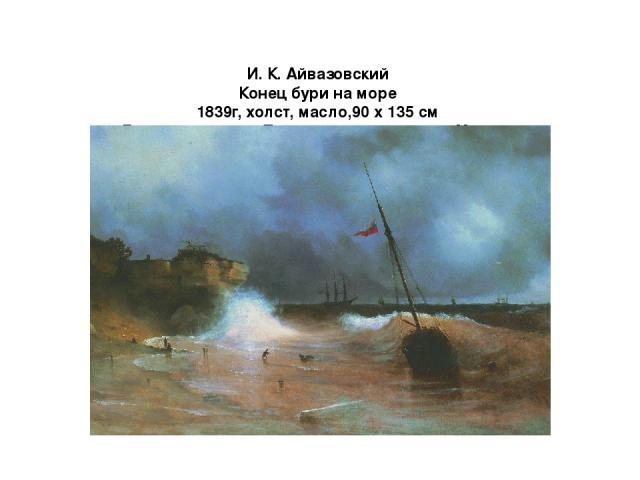 И. К. Айвазовский Конец бури на море 1839г, холст, масло,90 x 135 см Государственная Третьяковская галерея, Москва