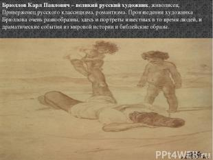 Брюллов Карл Павлович – великий русский художник, живописец. Приверженец русског