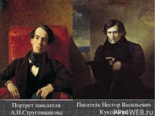 Портрет паисателя А.Н.Струговщикова Писатель Нестор Васильевич Кукольник