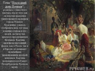 """Тема """"Последний день Помпеи"""", родилась у известного мастера, после того как он п"""