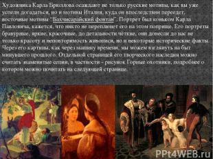 Художника Карла Брюллова осаждают не только русские мотивы, как вы уже успели до