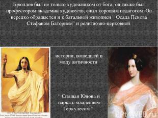 Брюллов был не только художником от бога, он также был профессором академии худо