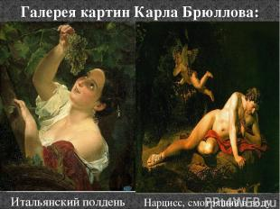 Галерея картин Карла Брюллова: Итальянский полдень Нарцисс, смотрящий в воду