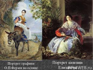 Портрет графини О.П.Ферзен на ослице Портрет княгини Елизаветы