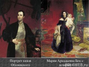 Портрет князя Оболенского Мария Аркадьевна Бек с дочерью