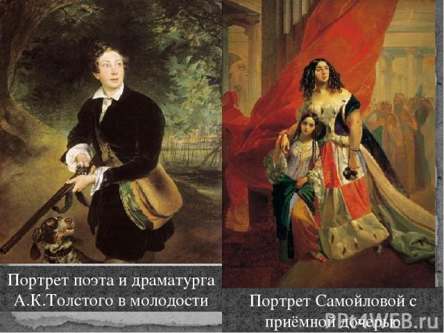 Портрет поэта и драматурга А.К.Толстого в молодости Портрет Самойловой с приёмной дочерью