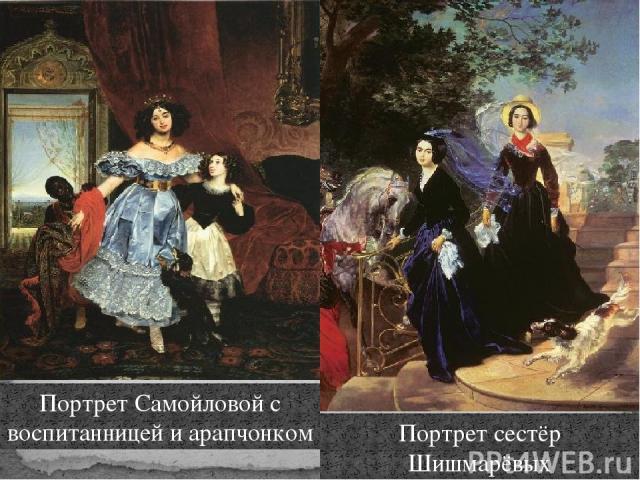 Портрет Самойловой с воспитанницей и арапчонком Портрет сестёр Шишмарёвых