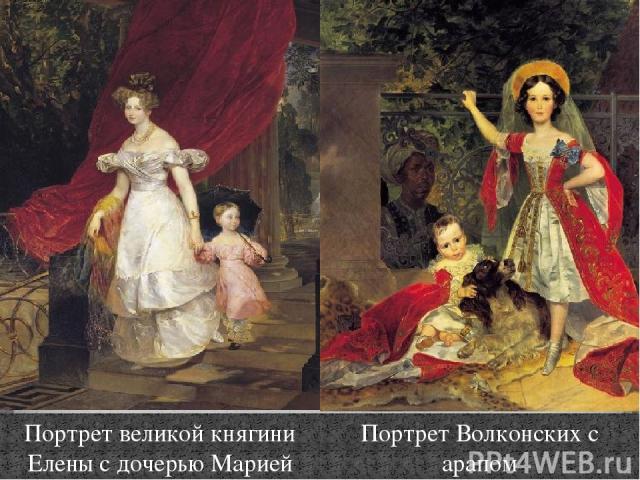 Портрет великой княгини Елены с дочерью Марией Портрет Волконских с арапом