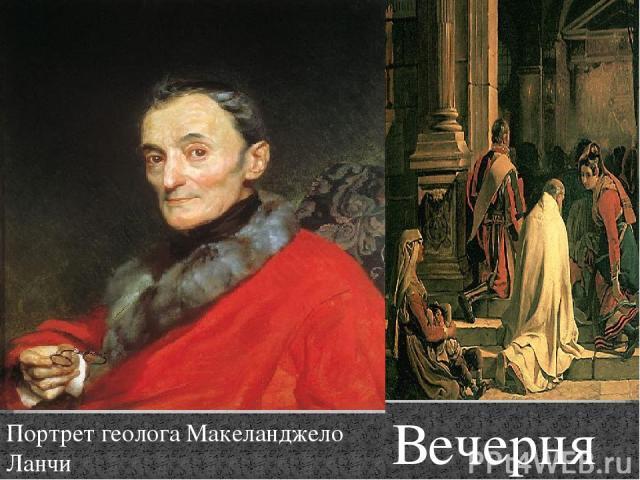 Портрет геолога Макеланджело Ланчи Вечерня