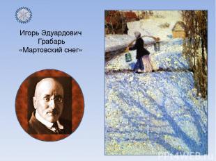 Игорь Эдуардович Грабарь «Мартовский снег»