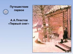 Путешествие первое А.А.Пластов «Первый снег»