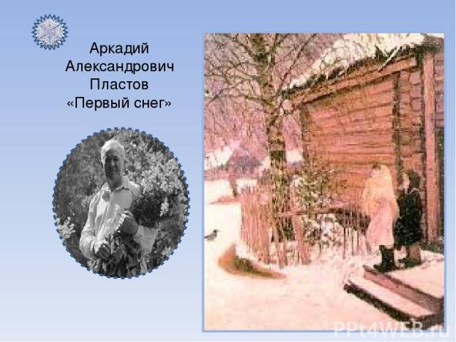 Аркадий Александрович Пластов «Первый снег»