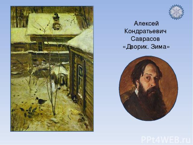 Алексей Кондратьевич Саврасов «Дворик. Зима»