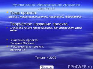 Муниципальное образовательное учреждение лицей №19 Тема проекта: «Весна в творче
