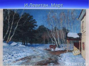 И.Левитан. Март