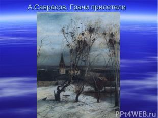 А.Саврасов. Грачи прилетели