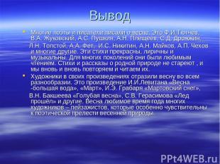 Вывод Многие поэты и писатели писали о весне. Это Ф.И.Тютчев, В.А. Жуковский, А.