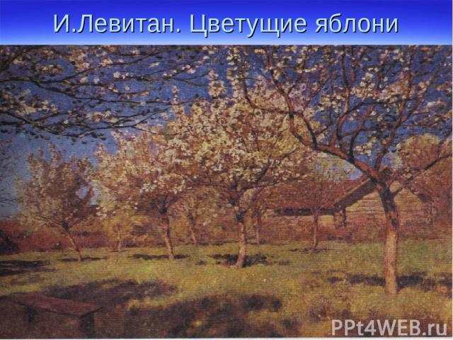 И.Левитан. Цветущие яблони