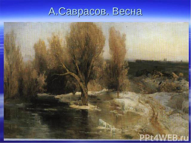А.Саврасов. Весна
