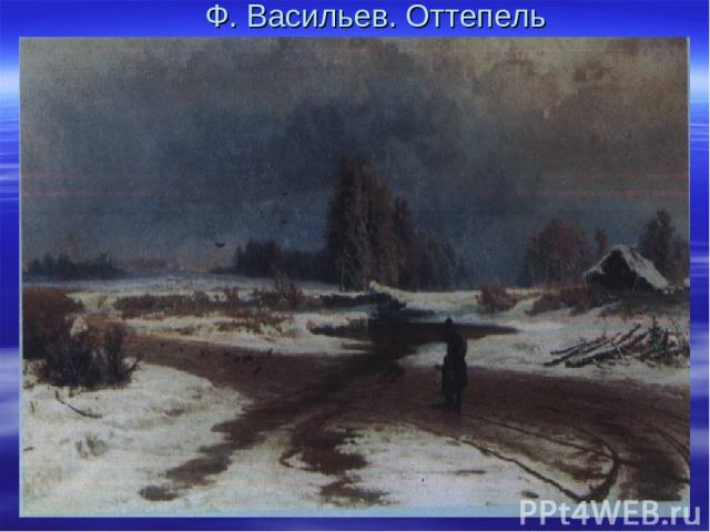 Ф. Васильев. Оттепель