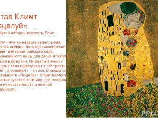 Густав Климт «Поцелуй» 1908. Музей истории искусств, Вена «Поцелуй» можно назват