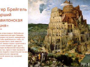 Питер Брейгель Старший «Вавилонская Башня» 1559г Вена Художник иллюстрирует библ