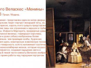 Диего Веласкес «Менины» 1656 Прадо, Мадрид. В «Менинах» представлен один из зало