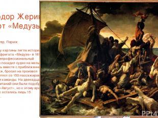 Теодор Жерико Плот «Медузы» 1819. Лувр, Париж В основу картины легла история гиб