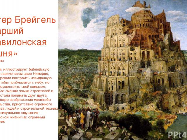 Питер Брейгель Старший «Вавилонская Башня» 1559г Вена Художник иллюстрирует библейскую притчу о вавилонском царе Ниморде, который решил построить невиданную башню, чтобы приблизится к небу, но не смог осуществить свой замысел, так как Бог смешал язы…
