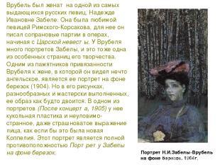 Врубель был женат на одной из самых выдающихся русских певиц, Надежде Ивановне З