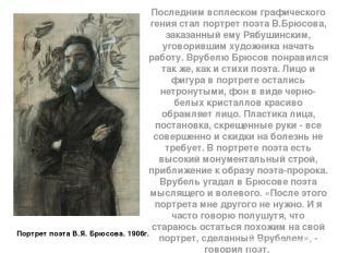 Последним всплеском графического гения стал портрет поэта В.Брюсова, заказанный
