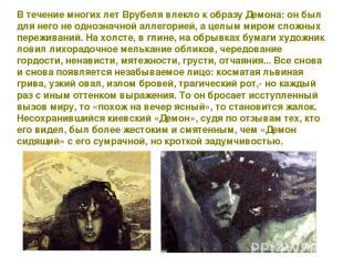 В течение многих лет Врубеля влекло к образу Демона: он был для него не однознач