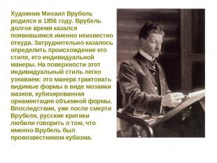 Художник Михаил Врубель родился в 1856 году. Врубель долгое время казался появив