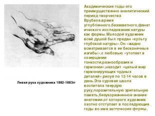 . Левая рука художника 1882-1883гг Академические годы-это преимущественно аналит