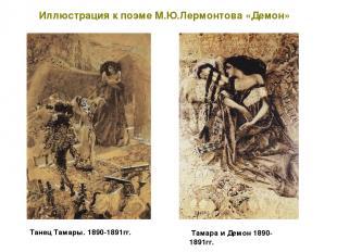 Танец Тамары. 1890-1891гг. Тамара и Демон 1890-1891гг. Иллюстрация к поэме М.Ю.Л