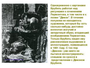 Одновременно с картинами Врубель работал над рисунками к сочинениям Лермонтова,