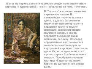 В этот же период времени художник создал свои знаменитые картины «Гадалка»(1895)