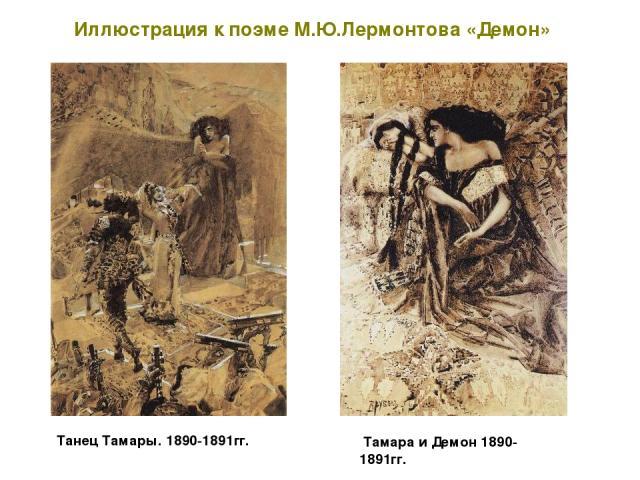 Танец Тамары. 1890-1891гг. Тамара и Демон 1890-1891гг. Иллюстрация к поэме М.Ю.Лермонтова «Демон»