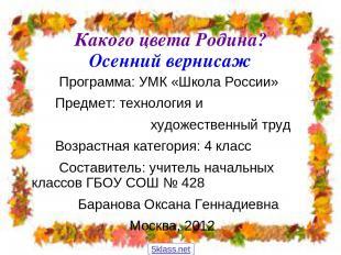 Какого цвета Родина? Осенний вернисаж Программа: УМК «Школа России» Предмет: тех