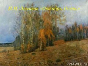 И.И. Левитан «Октябрь. Осень.»