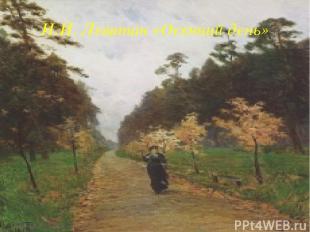И.И. Левитан «Осенний день»
