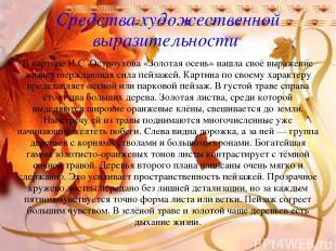 Средства художественной выразительности В картине И.С. Остроухова «Золотая осень