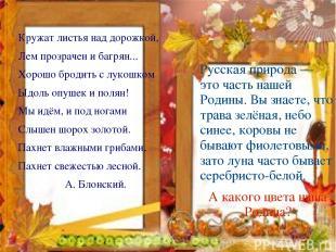 Кружат листья над дорожкой, Лем прозрачен и багрян... Хорошо бродить с лукошком