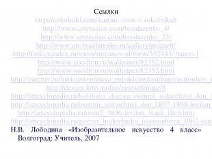 Ссылки http://cokolniki.com/kartina-osen-v-sokolnikah http://www.artrussian.com/