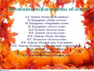 Художники-пейзажисты об осени А.Е. Осипов «Осень в Сокольниках» М. Бондаренко «О