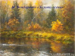 М. Бондаренко «Золото осени»