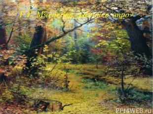 Г.Г. Мясоедов «Осеннее утро»