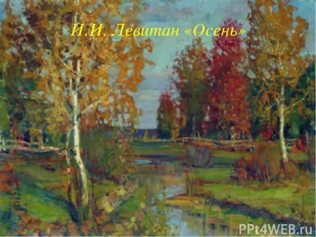 И.И. Левитан «Осень»