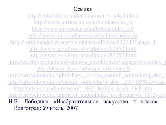 Ссылки http://cokolniki.com/kartina-osen-v-sokolnikah http://www.artrussian.com/bondarenko_4/ http://www.artrussian.com/bondarenko_23/ http://www.art-bondarenko.ru/gallery/peizazh/ http://fotki.yandex.ru/users/stepanov-el/view/552943/?page=1 http://…